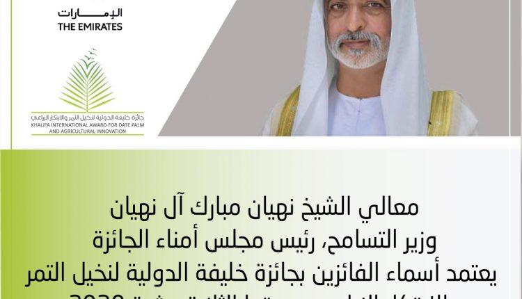 إعلان الفائزين بجائزة خليفة الدولية لنخيل التمر والابتكار الزراعي بدورتها الثانية عشرة