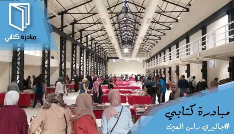 """دار الرواية العربية للنشر والتوزيع تقيم معرضها الأول تحت عنوان """"مبادرة كتابي"""""""
