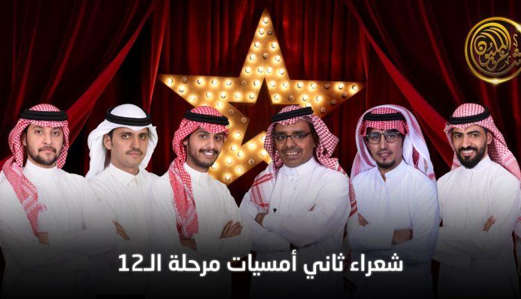 ثاني حلقات المرحلة الثالثة من برنامج شاعر المليون تنطلق مساء غدٍ الثلاثاء