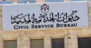 وظائف شاغرة ومدعوون للتعيين في مختلف الوزارات .. اسماء