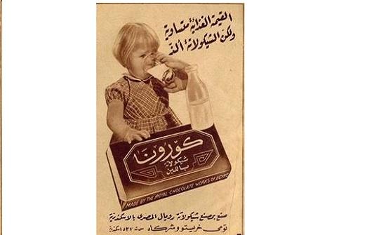 شاهد…إعلاناً عن شيكولاتة مصرية اسمها كورونا قبل 100 عام!