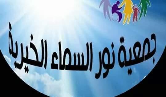 قامت جمعية نور السما الخيرية بمناسبة عيد الاستقلال و الفطر بتوزيع  مبالغ مالية على العائلات المحتاجة