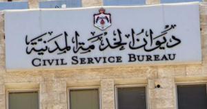 الخدمة المدنية: استقطاب الموظفين للتنافس على شواغر في الضريبة