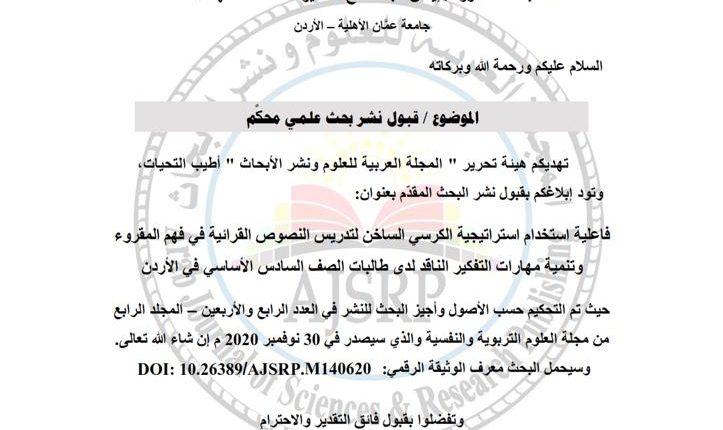 قبول البحث الثالث للدكتورة إيمان العمايرةونشره بالمجلة العربية للعلوم ونشر الأبحاث