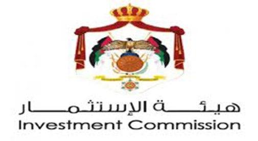 هيئة الاستثمار تعقد لقاءً إلكترونياً لمستثمرين أردنيين في أوروبا