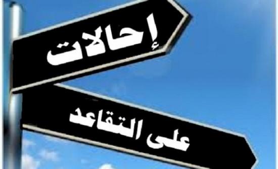 الإحالة على الضمان أو التقاعد.. بقلم عبدالهادي صالح الشناق