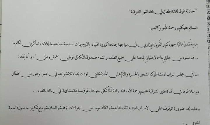 """مذكره نيابيه للمطالبه بإنشاء متنفسات آمنه و مسابح للأطفال في الأغوار"""""""