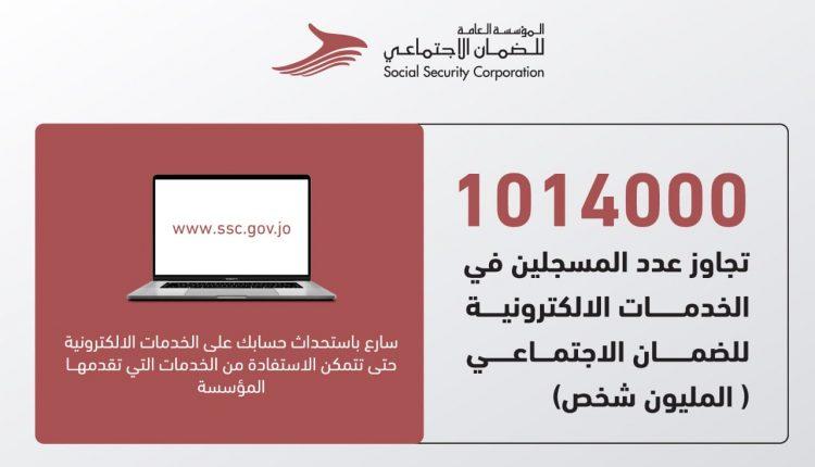 الضمان: عدد الأفراد المسجلين في الخدمات الإلكترونية تجاوز المليون