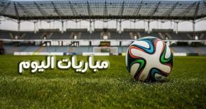مواعيد مباريات اليوم الاثنين 6-7-2020