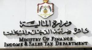 خبراء يدعون الحكومة لدراسة أثر إعفاء مكلفي الضريبة المتأخرين من الغرامات
