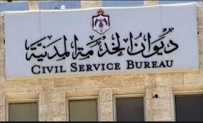 ديوان الخدمة المدنية يعلن التخصصات المطلوبة و الراكدة .. تفاصيل