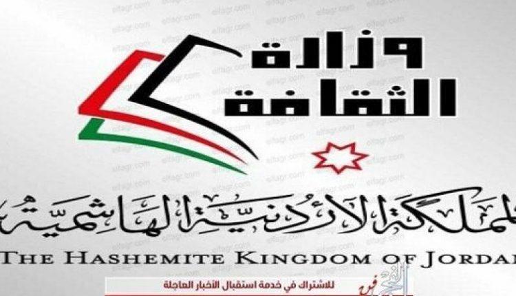 إغلاق مبنى وزارة الثقافة أمام المراجعين بعد ثبوت إصابات لموظفين