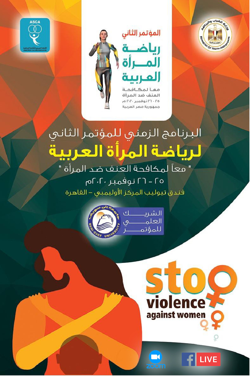 انطلاق فعاليات المؤتمر الدولي الثاني لرياضة المرأة افتراضيا