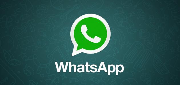 """هام من الاتصالات لمستخدمي تطبيق """"واتساب"""" في الأردن"""