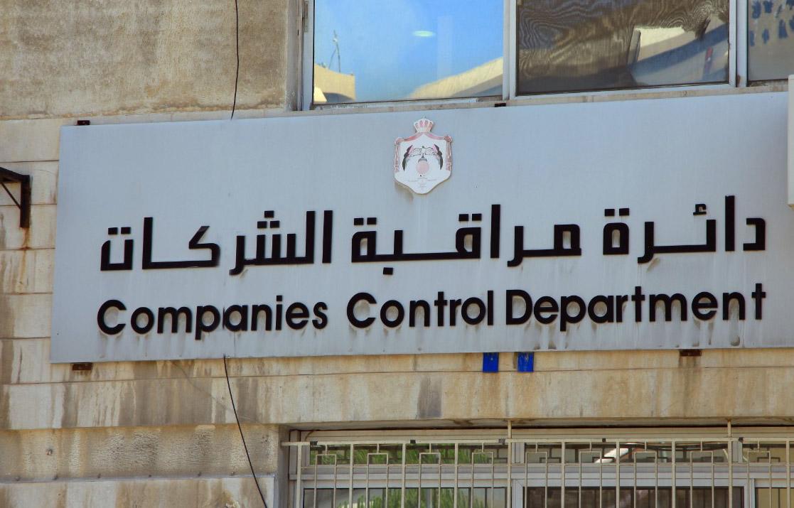 مراقبة الشركات: صدور نظام جديد لتصفية الشركات يعالج العديد من الثغرات القانونية