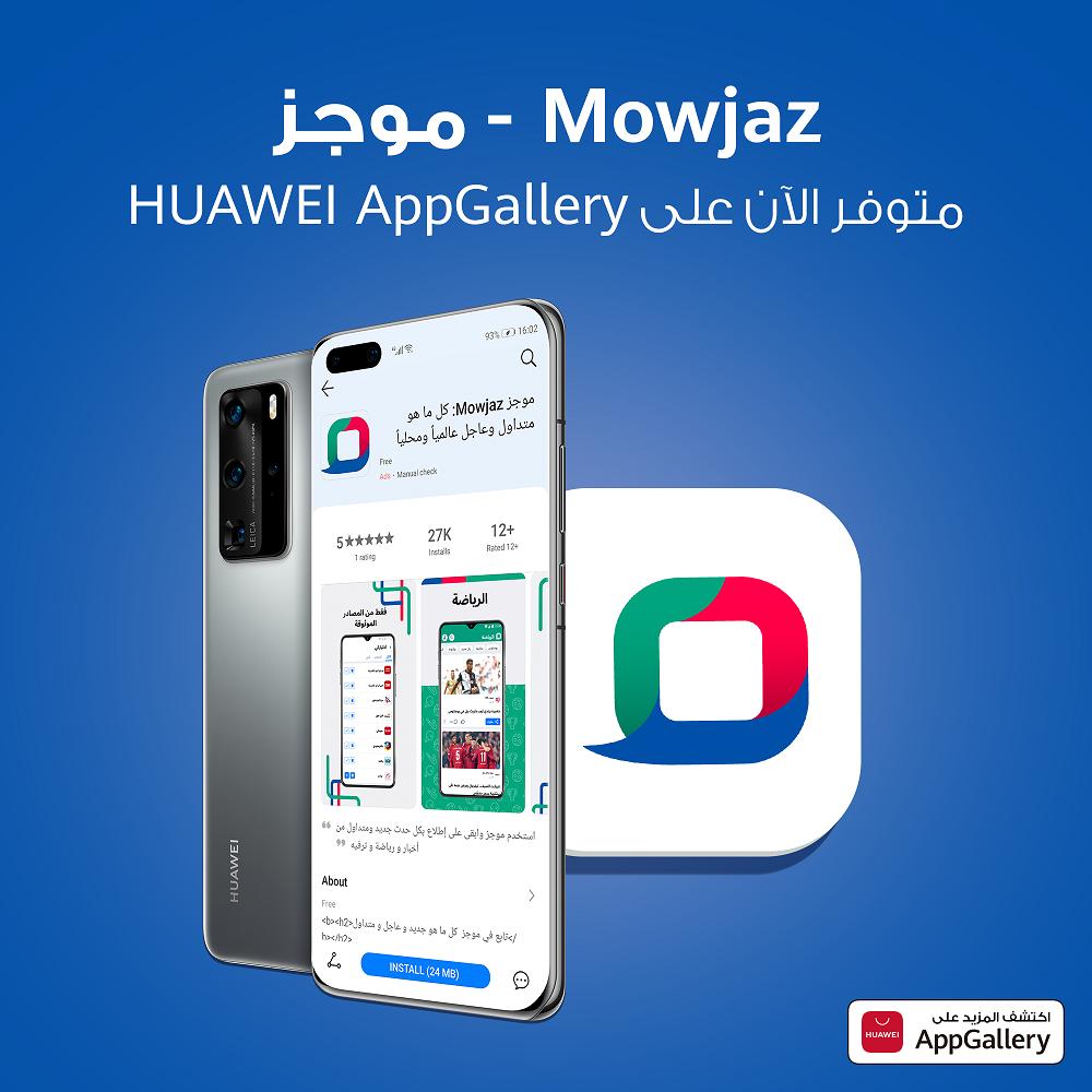 """ابقَ على اطلاع بكل ما يهمّك من متداول وعاجل مع تطبيق """" Mowjaz – موجز"""" ومنصة Huawei AppGallery"""