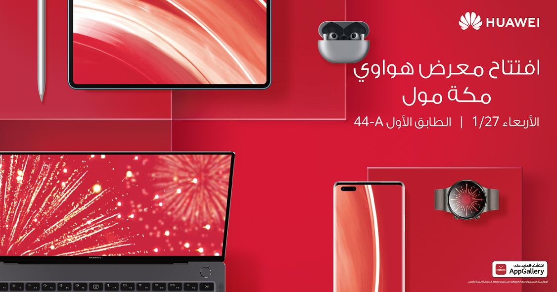 محبو هواوي على موعد مع متجر هواوي الجديد لتجربة العملاء (Huawei Experience Store) قريبًا في مكة مول