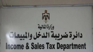 الضريبة تدعو المتأخرين عن تقديم اقرار ضريبة دخل 2020 لتقديمه تجنبا لتزايد الغرامات.