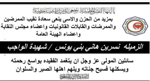 وفاة ممرضة أردنية بسبب كورونا