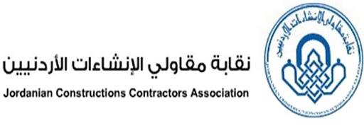بيان صادر عن نقابة مقاولي الانشاءات الاردنيين