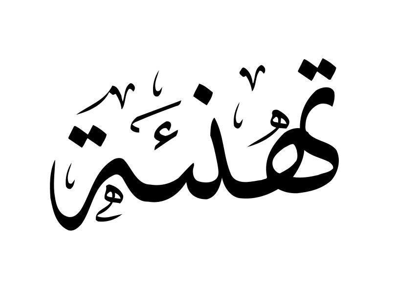 المقدم سهم الصرايرة مبارك الترفيع