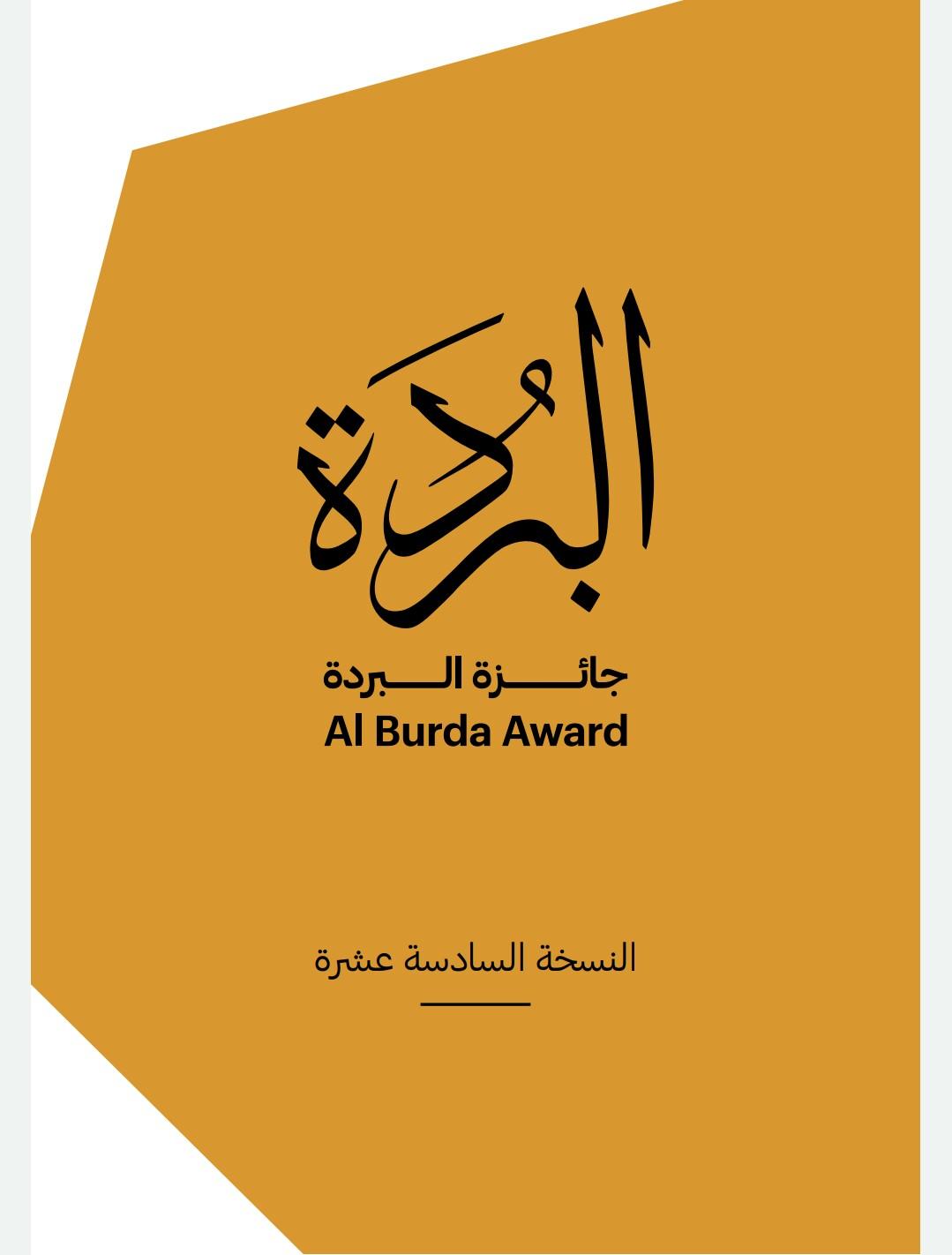 الإمارات …جائزة ومهرجان البردة