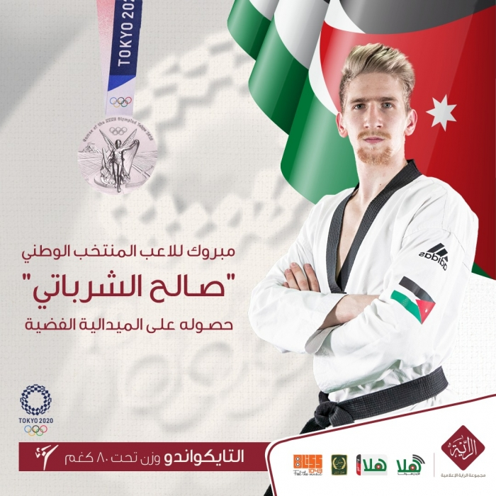 الشرباتي يحصد اولى ميداليات الأردن في أولمبياد طوكيو