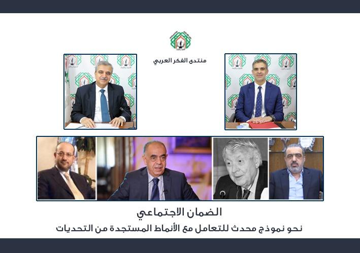 لقاء لمنتدى الفكر العربي حول الضمان الاجتماعي ونموذج محدَّث للتعامل مع الأنماط المستجدة من التحديات
