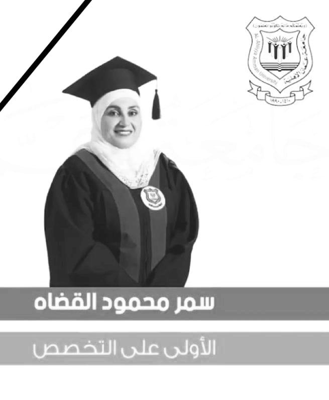 أسرة عمان الاهلية تنعي طالبة الماجستير المرحومة سمر القضاة