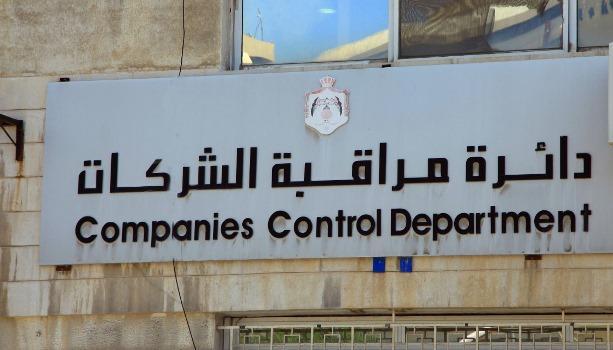 5698 طلب تسجيل شركة لدى دائرة مراقبة الشركات